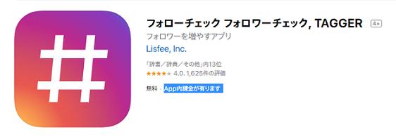 App storeに遷移します。